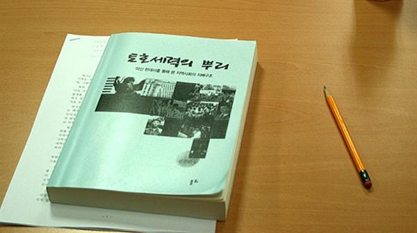 김주완 <경남도민일보> 이사가 쓴 책 <토호세력의 뿌리>