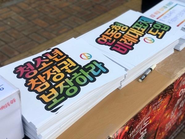 15일, 서울 여의도 국회의사당 앞에서 열린 '선거제도 개혁을 위한 여의도 불꽃집회'에서 나눠준 손팻말.