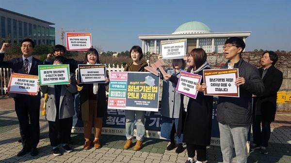 청년기본법 제정을 촉구하는 청년 단체들 국회 앞에서 청년기본법 연내 통과를 촉구하고 있다.