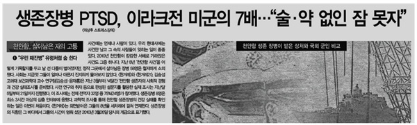 한겨레?한겨레21, 천안함 생존 장병의 이야기를 다룬 <천안함, 살아남은 자의 고통> (기획기사 2018/7/16~23)