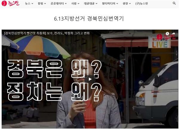 뉴스민 경북민심번역기 특별기획