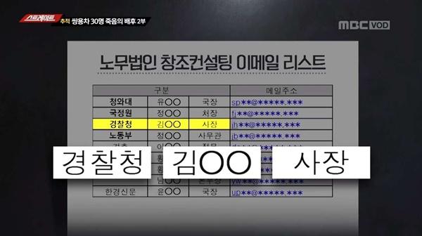 경찰의 노조 파괴 컨설팅 의혹 고발한 MBC