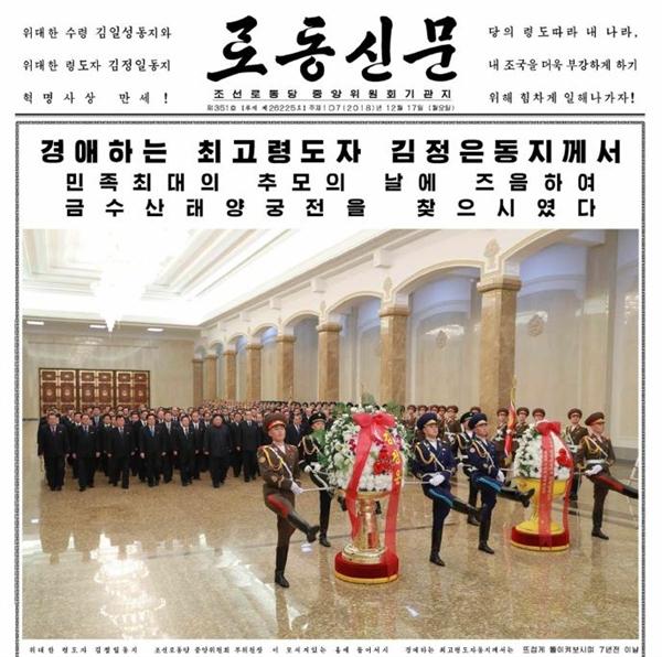 2018년 12월 17일자 북한 노동당 기관지 노동신문 1면. 김정일 전 북한 국방위원장을 참배하는 김정은 국무위원장의 소식을 전했는데, 군부 주요 인사는 참석하지 않은 것으로 보인다.