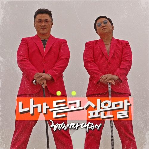 형돈이와 대준이의 신곡 싱글 < 니가 듣고 싶은 말 > 표지.  솔리드를 비롯한 과거 R&B 스타들의 스타일을 흉내냈다.