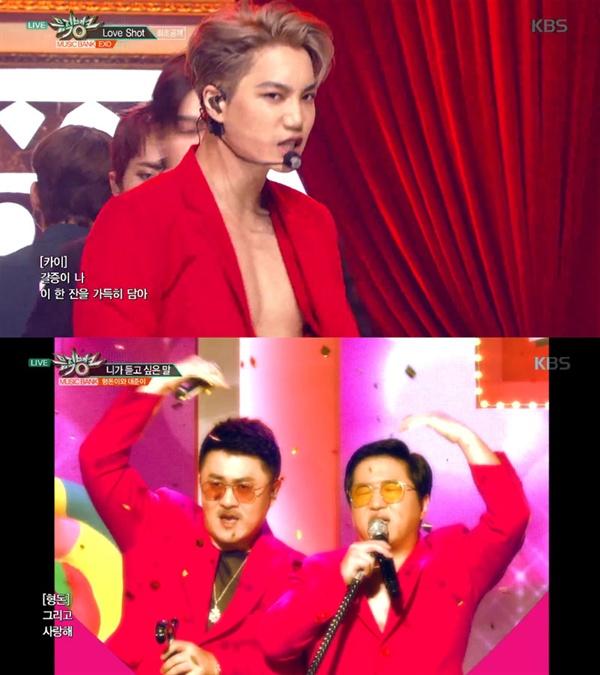 지난 14일 방영된 KBS < 뮤직뱅크 >의 한 장면.  엑소 카이 vs 형돈이와 대준이의 닮은 듯 다른 무대 의상만으로도 큰 웃음을 만들었다.