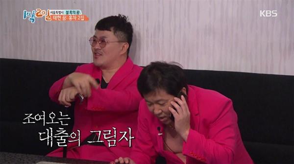 지난 9일 방영된 KBS < 1박2일 >의 한 장면.  당시 차태현의 꿈을 이뤄주기 위한 음악 프로듀서로 등장했던 정형돈은 촬영 도중 갑자기 은행에서 걸려온 주택담보 대출 전화로 큰 웃음을 선사했다.