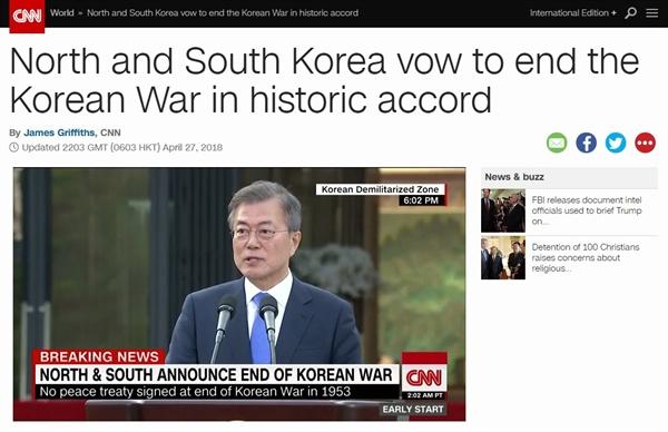지난 4월 미국 CNN 방송의 남북 정상 한국전쟁 종전선언 합의 보도 갈무리.