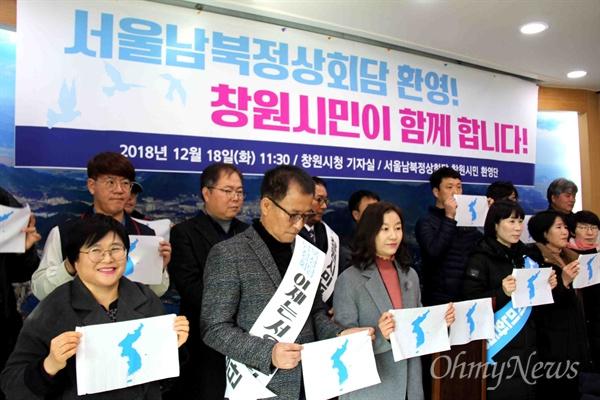 서울남북정상회담 창원시민환영단은 12월 18일 창원시청 브리핑실에서 기자회견을 열었다.