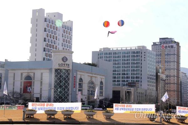 서울남북정상회담 창원시민환영단은 12월 18일 창원광장에 대형 펼침막을 내걸어 놓았다.