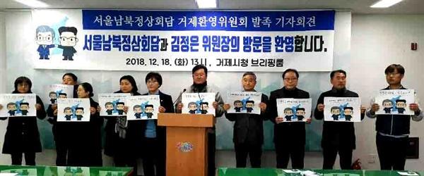 서울남북정상회담 거제환영위원회는 12월 18일 거제시청에서 출범 기자회견을 열었다.