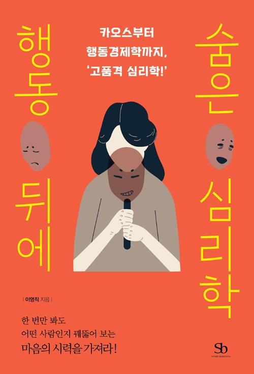 <행동 뒤에 숨은 심리학>. 이영직 저. 2018.12 출간.
