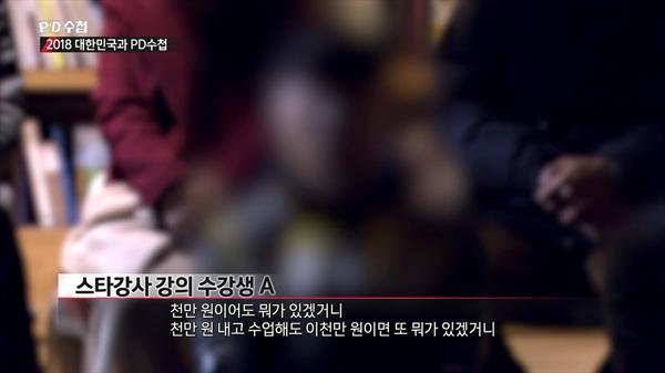 부동산 강의에서 수강생들은 부가세 포함 1100만원의 수강료를 내고 강의를 들었다.