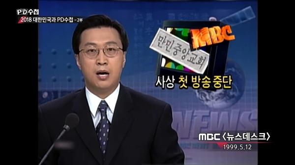 1999년 MBC PD수첩 방송 중 만민중앙교회 신도들이 방송사에 들이닥쳐 방송이 중단되는 일이 벌어졌다.