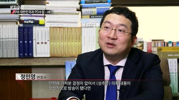 MBC PD수첩 방송 화면 캡처.