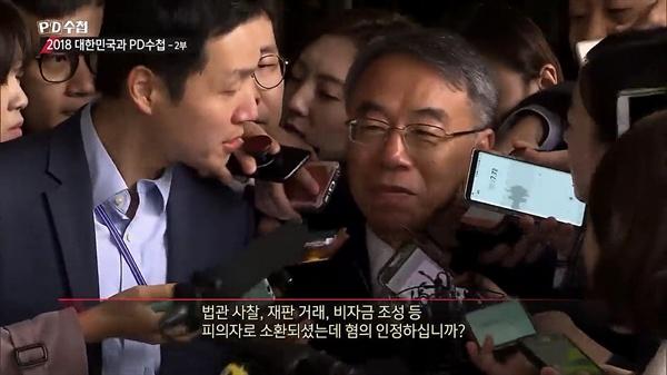 임종헌 전 법원 행정처 차장이 검찰 조사에 앞서 취재진과 대면하고 있다.