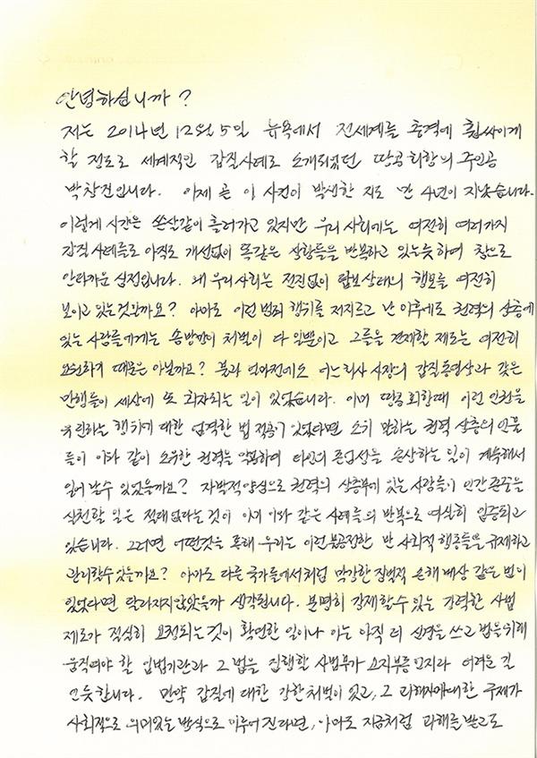 대한항공 직원연대지부 박창진 지부장의 편지1