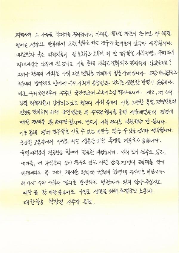 대한항공 직원연대지부 박창진 지부장의 편지2