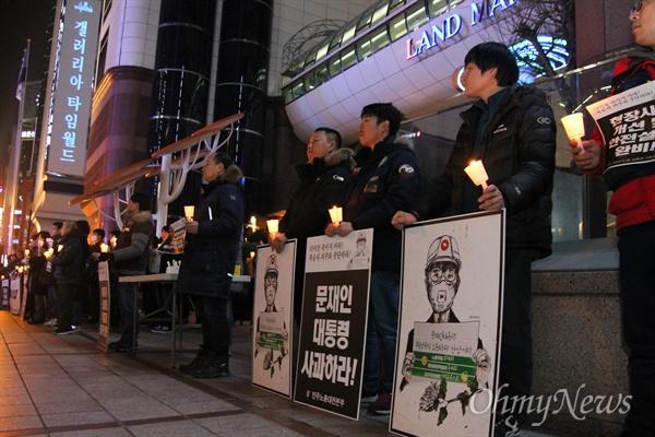 19일 저녁 대전 서구 둔산동 갤러리아타임월드 백화점 앞에서 200여명의 시민들이 참여한 가운데 '고 김용균 님 추모 촛불집회'가 열렸다.