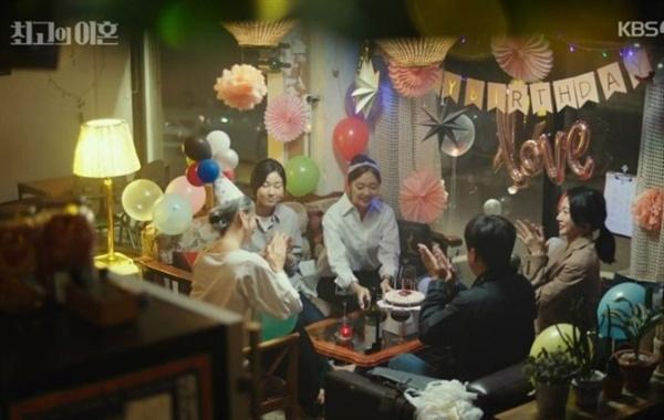 드라마 <최고의 이혼>의 한 장면. 이혼 후 혼자사는 석무의 할머니 미숙의 생일을 축하해주기 위해 마루와 수경, 휘루와 석무가 함께 모였다.