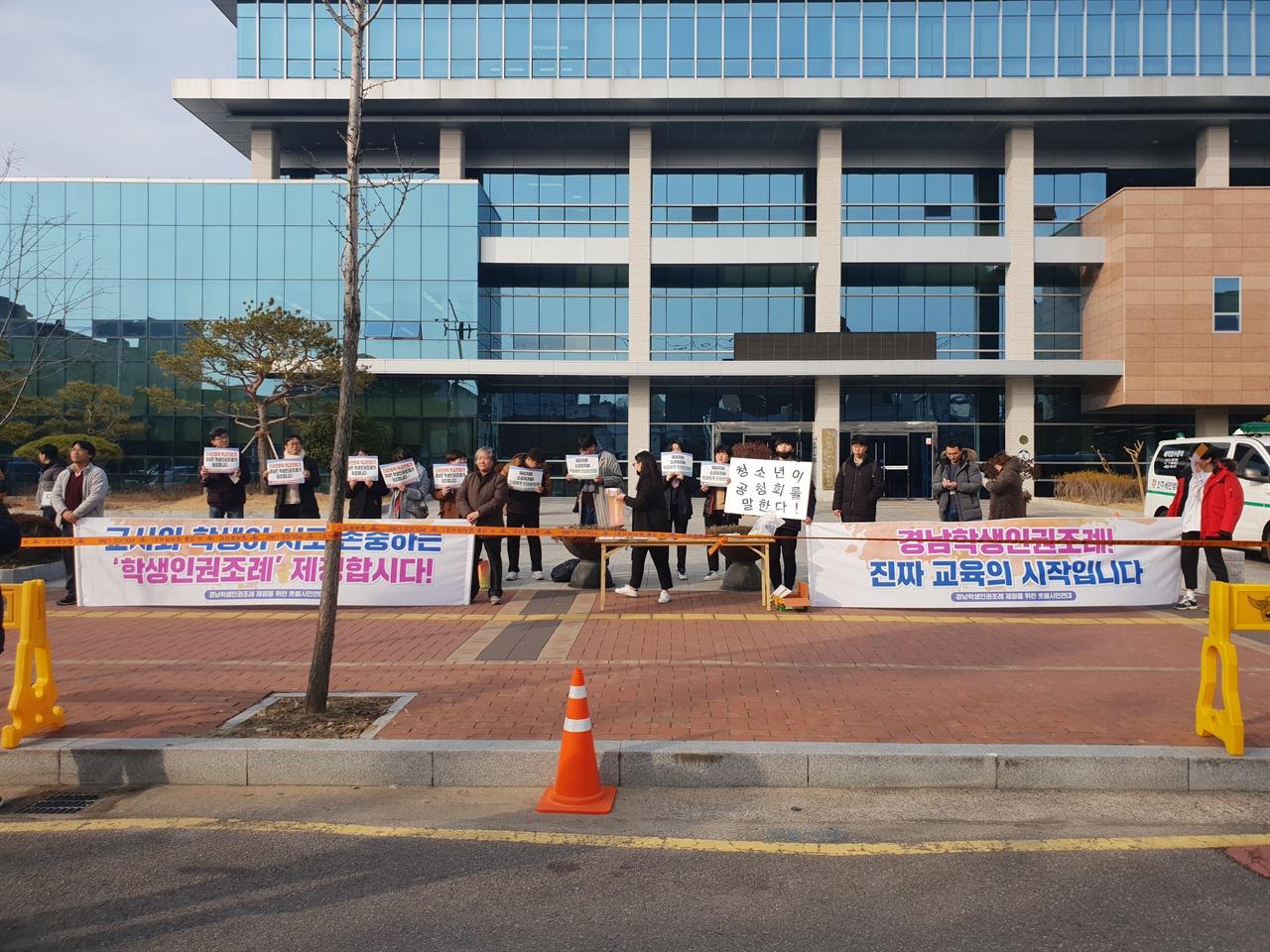 경남학생인권조례 찬성집회 학생인권조례에 찬성하는 사람들이 공청회가 열리는 진주교육지원청 앞에서 집회에 나섰다.