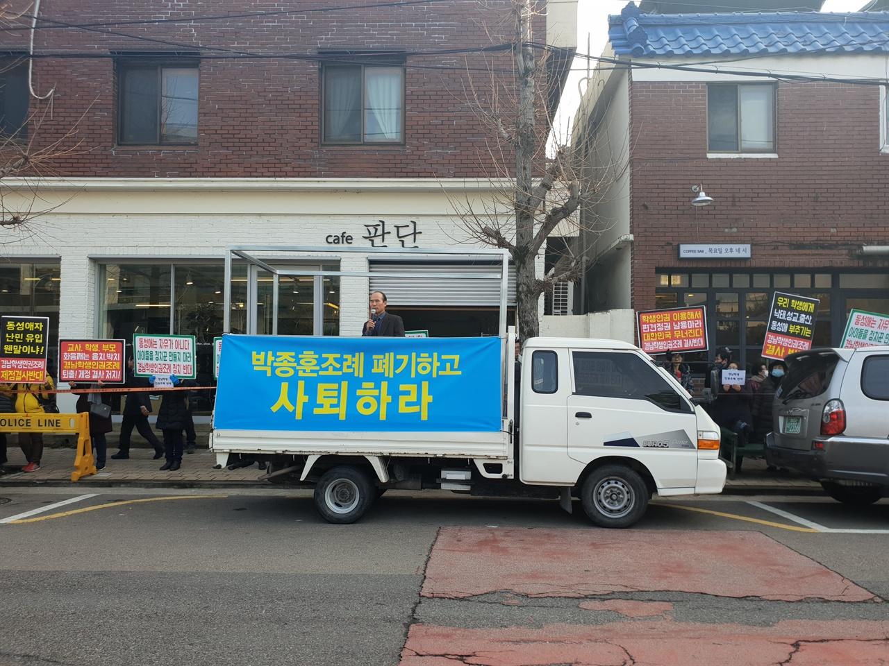경남학생인권조레 반대집회 학생인권조례에 반대하는 사람들이 공청회가 열리는 진주교육지원청 앞에서 집회에 나섰다.