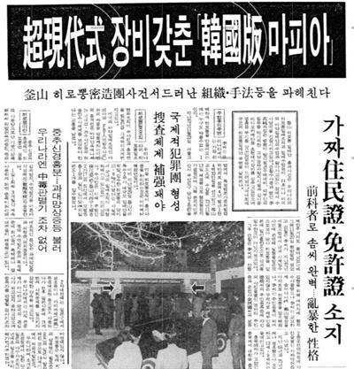 <경향신문> 1980년 3월 20일자 <초현대식 장비갖춘 한국판 마피아>