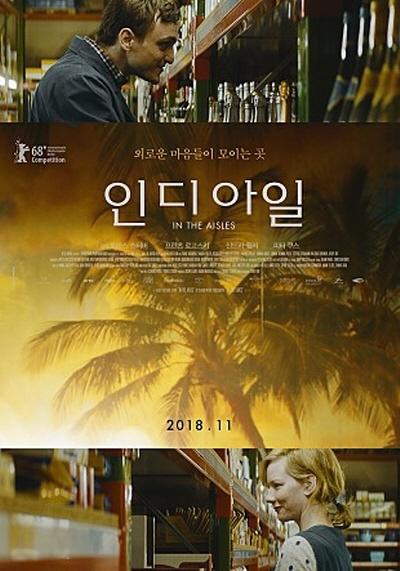 영화 <인 디 아일>의 포스터.