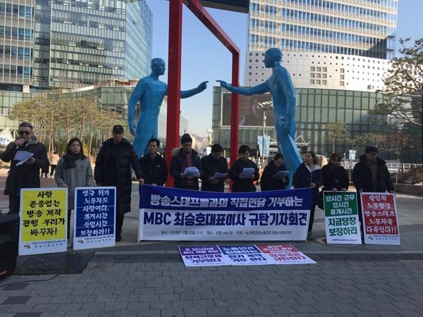 20일 서울 상암동 MBC 본사 앞에 모인 희망연대노조 방송스태프지부(아래 스태프 노조)가 최승호 사장과의 면담과 '드라마 제작환경 개선을 위한 협의체' 참여를 요구하는 기자회견을 열었다.