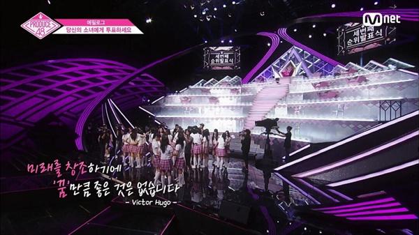 CJ ENM의 음악채널 Mnet이 만든 대표적인 히트상품인 <프로듀스 48>의 한 장면