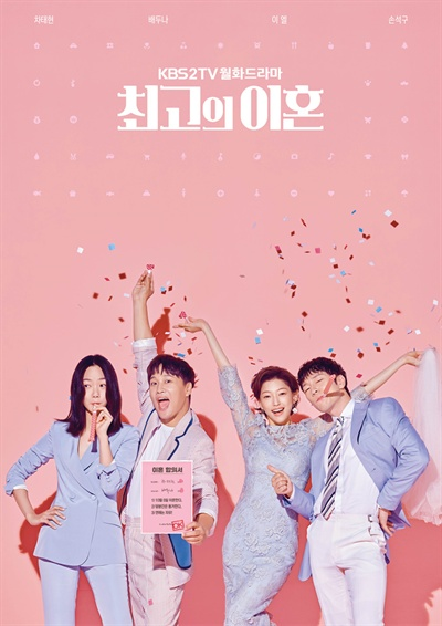 KBS2 드라마 <최고의 이혼> 포스터