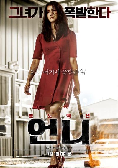 영화 <언니> 포스터