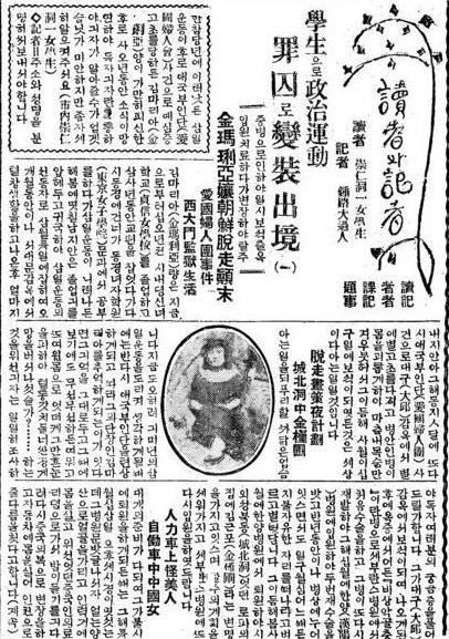 김마리아 탈주 사건을 자세히 소개한 동아일보(1925. 8. 15) 동아일보는 김마리아의 근황을 묻는 독자의 요구에 답하는 형식으로 <김마리아 조선 탈주 전말>이라는 제목의 연재 기사를 실었다.