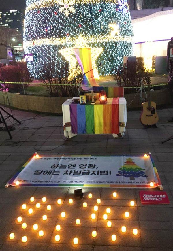 12월21일 시청광장에서 열린 차별금지법제정을 위한 거리기도회