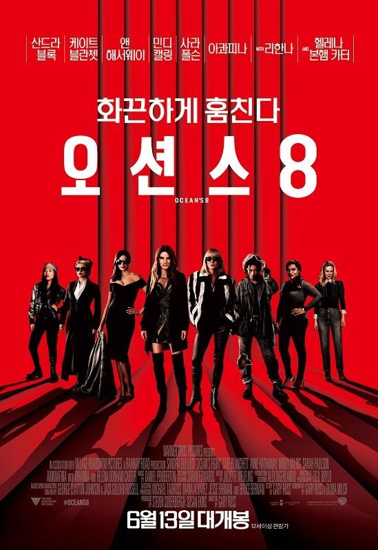 영화 <오션스 8>의 포스터.