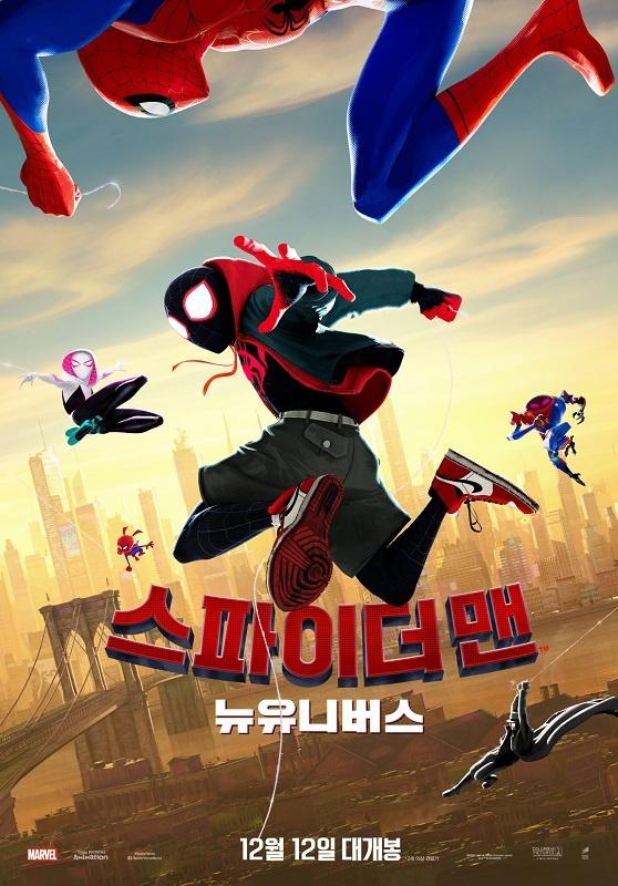 영화 <스파이더맨: 뉴 유니버스>의 포스터