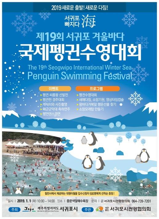 제 19회 서귀포겨울바다 국제펭귄수영대회 제 19회 서귀포겨울바다 국제펭귄수영대회 포스터
