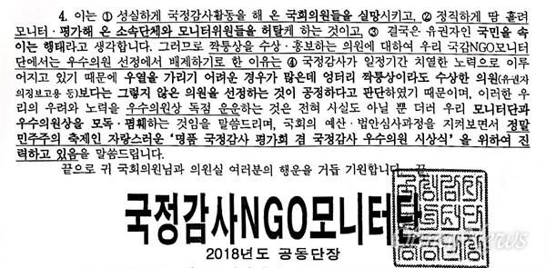 국정감사NGO모니터단이 지난 11월 23일 각 의원실에 보낸 공문.