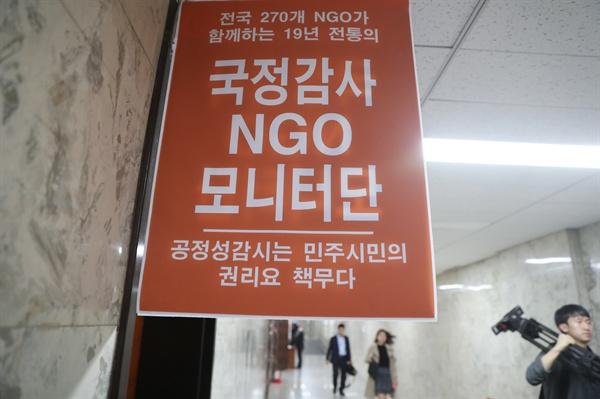 2017년 10월 12일 국회에 국정감사 NGO 모니터단 사무실이 마련돼 있는 모습.