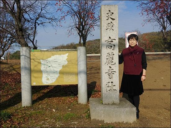 '사적 고려사지'의 글쓴이 교토 기즈시에 있는 '사적 고려사지(고려사란 고구려절을 뜻함)'에서 글쓴이