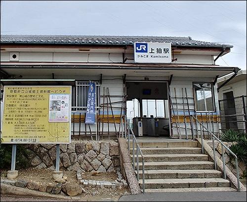 가미고마역 교토에서 나라행 전철로 53분 거리에 있는 가미고마역(윗 고구려마을이란 뜻)은 역무원이 없는 무인역이다.