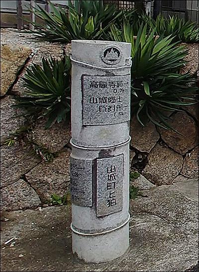 돌안내판   역에서 나오자 마자 서있는 돌안내판에는 고구려절터 0.7킬로, 야마시로향토사료관 1.5킬로미터라고 써있다. 돌안내판을 끼고 10분 거리에 고구려절터가 있다.