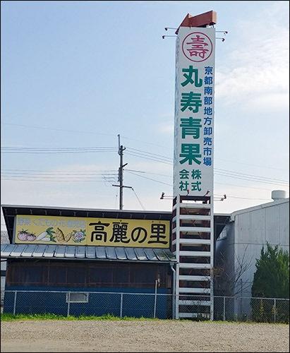 고구려마을 가미고마역에서 바로 오른쪽으로 나있는 고구려절터로 가지 않고, 편의점을 들르느라 역 앞 마을을 끼고 돈 곳에서 만난 고구려마을(한자로 고려라고 쓴 것은 고구려를 뜻함, 일본발음으로는 '고마노사토')이란 글자가 이곳이 옛 고구려인의 마을이었음을 알려준다.