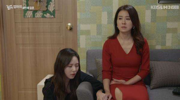 2018 KBS2 <드라마 스페셜> '엄마의 세 번째 결혼'의 한 장면.