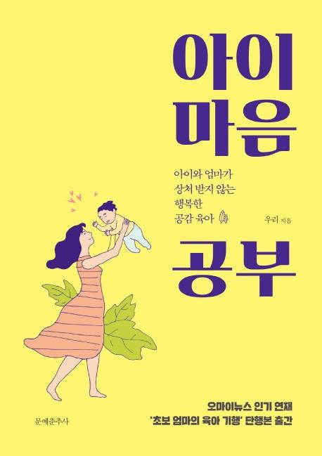 아이 마음 공부 평범한 육아 일기가 책으로 나올 수 있게 된 과정