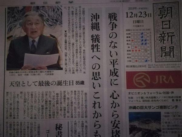 일왕의 85세 생일 기념 기자회견 기사를 1면 머릿기사로 전한 '아사히신문'. 다른 언론도 크게 다르지 않았다.