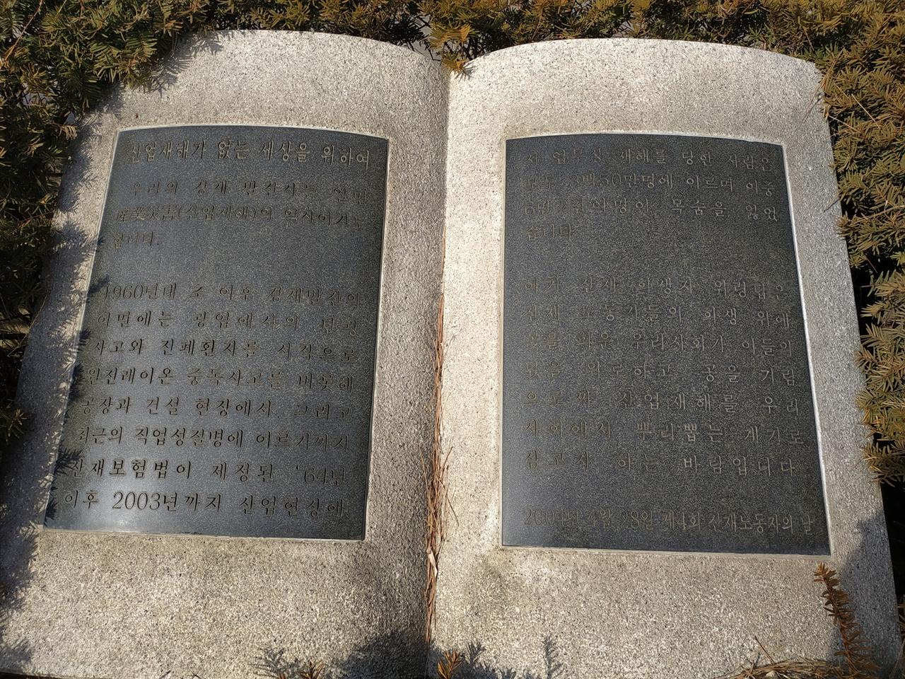 """""""산업재해가 없는 세상을 위하여"""" 보라매공원 산업재해희생자위령탑 앞에는 두 개의 건립 취지문이 있다. 사진은 2004년 4월 28일 제4회 산재노동자의 날 추모제에 즈음하여 한국노총이 만든 취지문이다."""