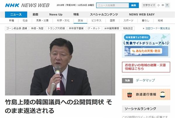 일본 국회의원들이 한국 국회의원들에게 보낸 독도 영유권 관련 질문서 반송을 보도하는 NHK 뉴스 갈무리.