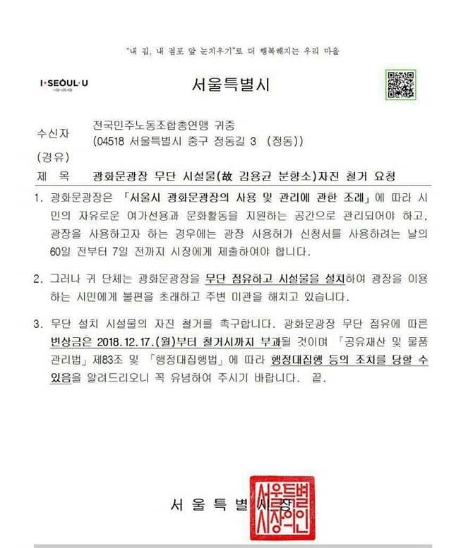 서울시가 민주노총에 보낸 '김용균 분향소 자진 철거 요청' 공문