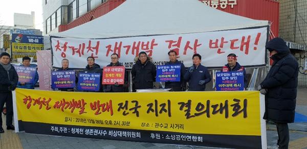 청계천 재개발 반대 전국 지지 결의대회