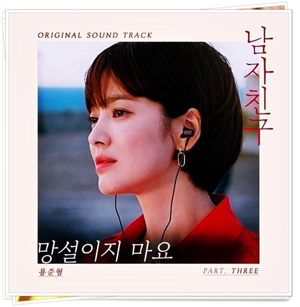 tvN 드라마 '남자친구'의 OST로 올 12월 용준형이 발표하 '망설이지 마요' 현재에 충실한 시간관을 잘 보여주는 곡이다.
